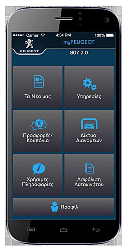 mypeugeot-app-2