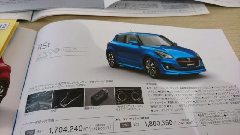 next-gen-suzuki-swift-leaked-brochure-2