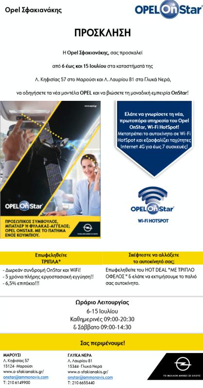 OPEL-ONSTAR-2